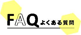 FAQ/よくある質問