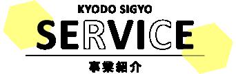SERVICE/事業紹介